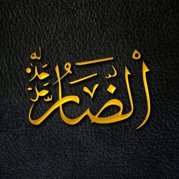The Afflictor - Aḍ-Ḍārr - Aḍ-Ḍārr