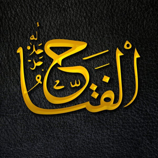 The Opener - Al-Fattāḥ - Al-Fattāḥ