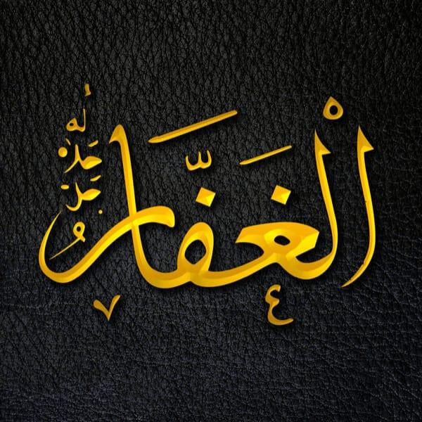 The Forgiving - Al-Ghaffār - Al-Ghaffār