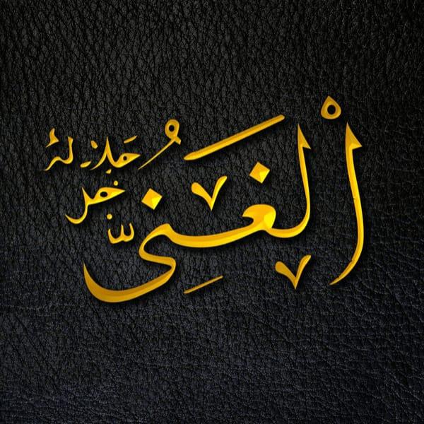 The Self-Sufficient - Al-Ghanī - Al-Ghanī