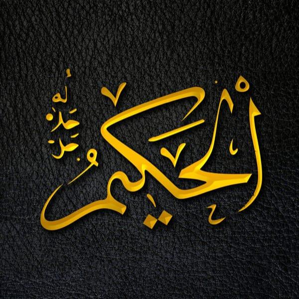 The Wise - Al-Ḥakīm - Al-Ḥakīm