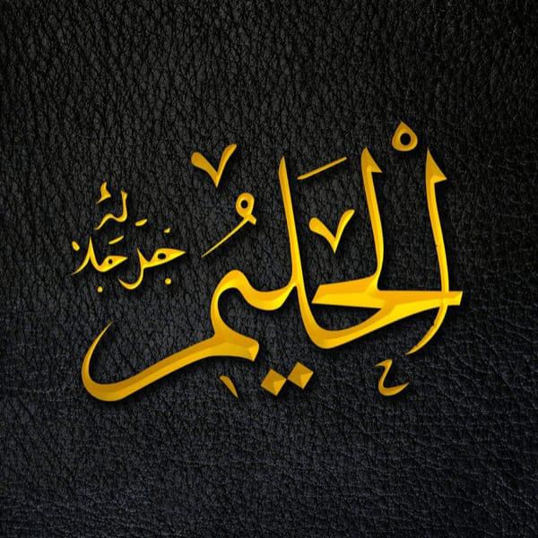 The Forbearing - Al-Ḥalīm - Al-Ḥalīm