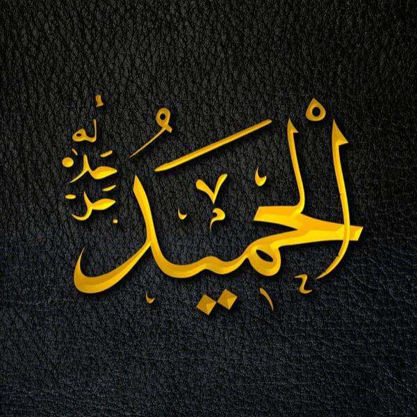 The Praiseworthy - Al-Ḥamīd - Al-Ḥamīd