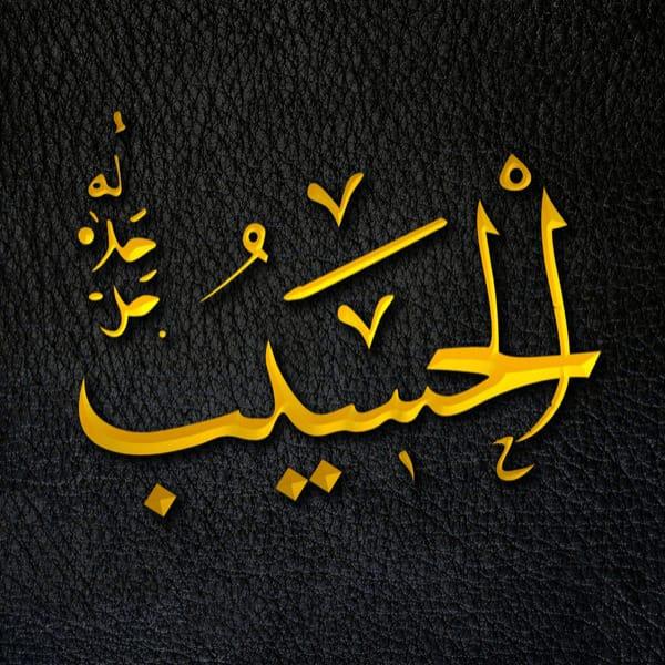 The Reckoner - Al-Ḥasīb - Al-Ḥasīb