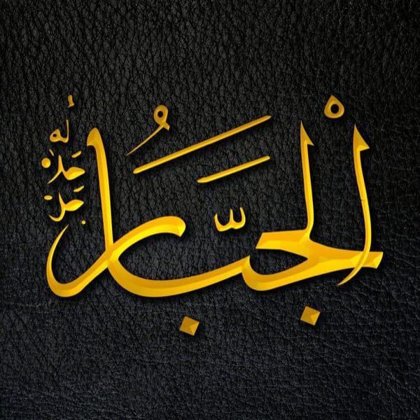 The Compeller - Al-Jabbār - Al-Jabbār