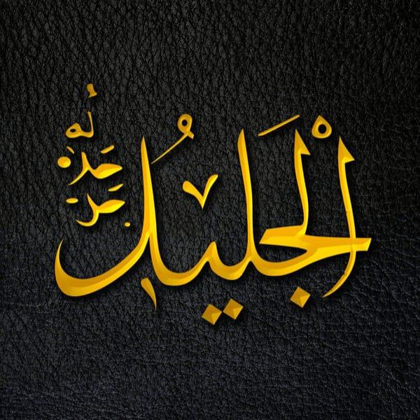 The Majestic - Al-Jalīl - Al-Jalīl