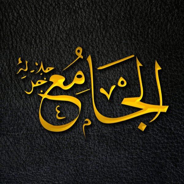 The Gatherer - Al-Jāmiʿ - Al-Jāmiʿ