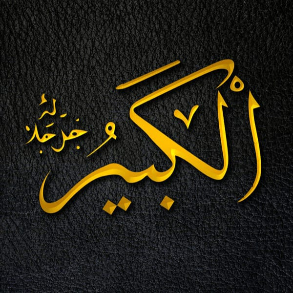 The Great - Al-Kabīr - Al-Kabīr