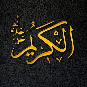 The Generous - Al-Karīm - Al-Karīm