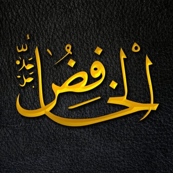 The Abaser - Al-Khāfiḍ - Al-Khāfiḍ