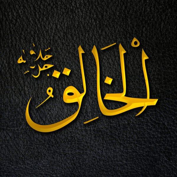 The Creator - Al-Khāliq - Al-Khāliq