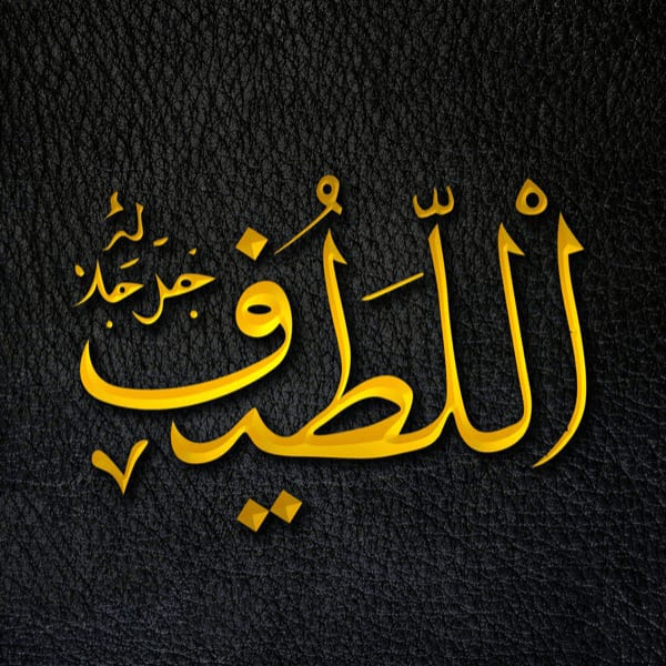 The Friendly - Al-Laṭīf - Al-Laṭīf