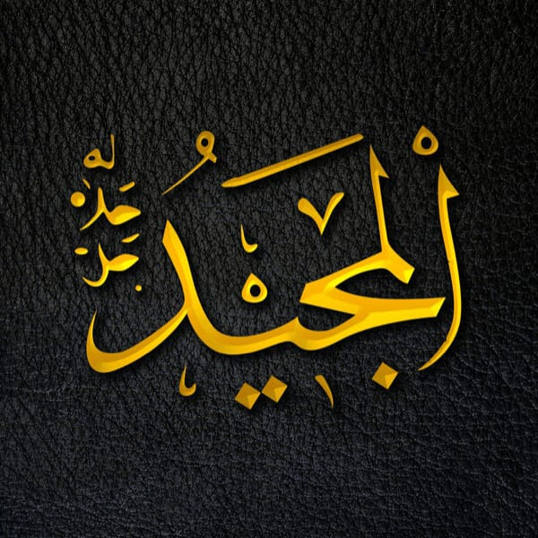 The Glorious - Al-Majīd - Al-Majīd