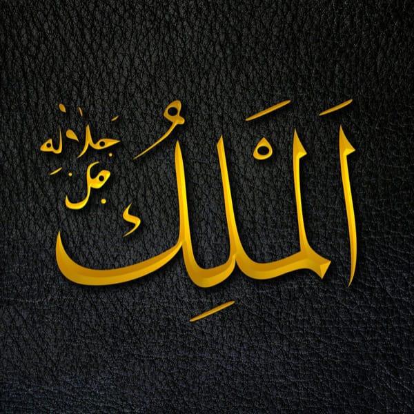 The Ultimate King - Al-Malik - Al-Malik