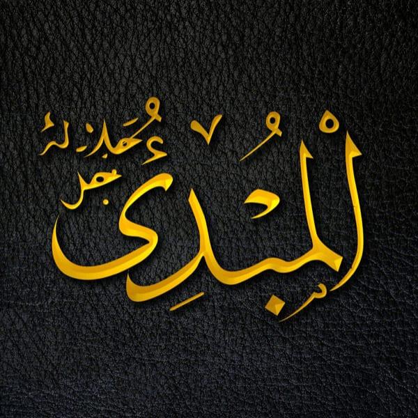 The Originator - Al-Mubdiʾ - Al-Mubdiʾ