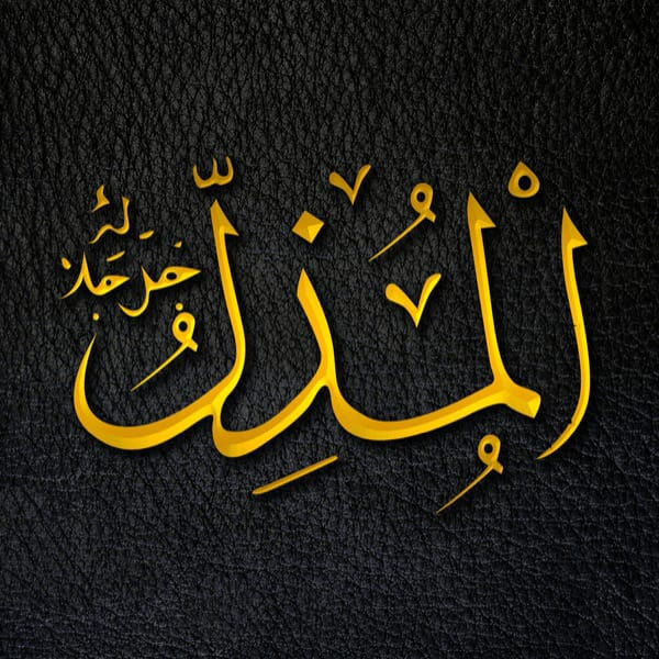 The Humiliator - Al-Mudhil - Al-Mudhil
