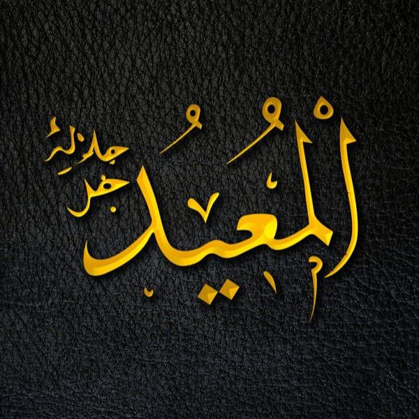 The Restorer - Al-Muʿīd - Al-Muʿīd