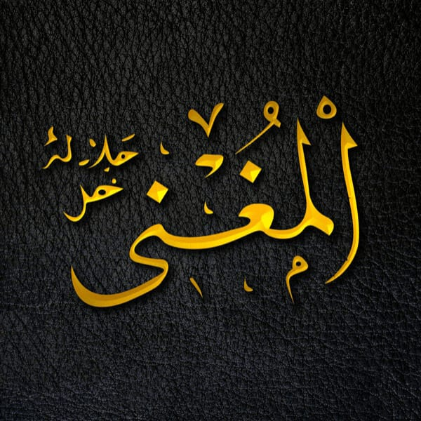 The Enricher - Al-Mughnī - Al-Mughnī