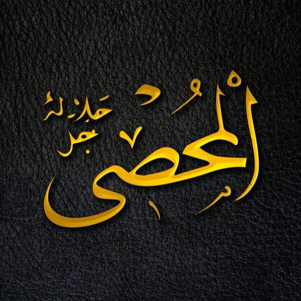 The Reckoner - Al-Muḥṣī - Al-Muḥṣī