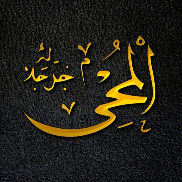 The Giver of Life - Al-Muḥyī - Al-Muḥyī