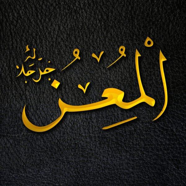 The Honorer - Al-Muʿizz - Al-Muʿizz