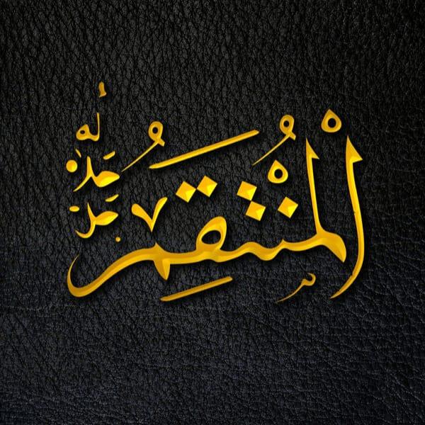The Avenger - Al-Muntaqim - Al-Muntaqim