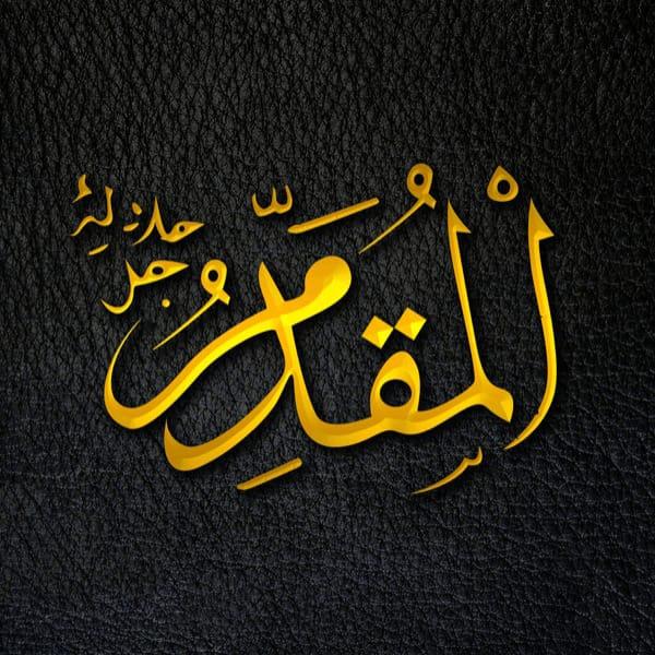 The Promoter - Al-Muqaddim - Al-Muqaddim