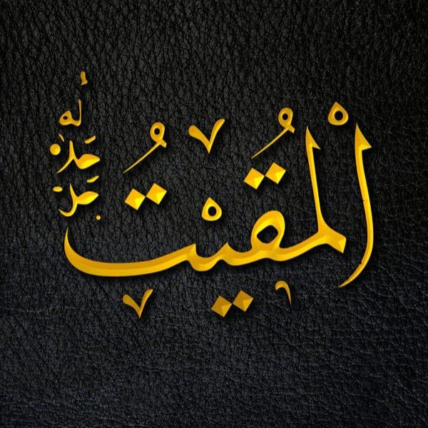 The Sustainer - Al-Muqīt - Al-Muqīt