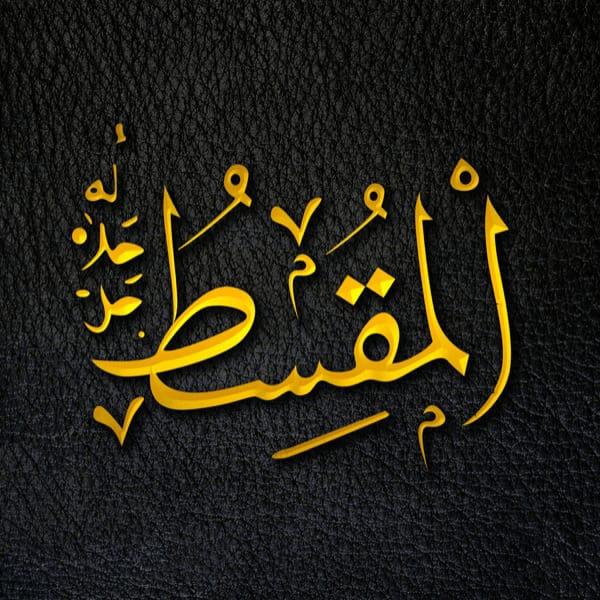 The Just - Al-Muqsiṭ - Al-Muqsiṭ