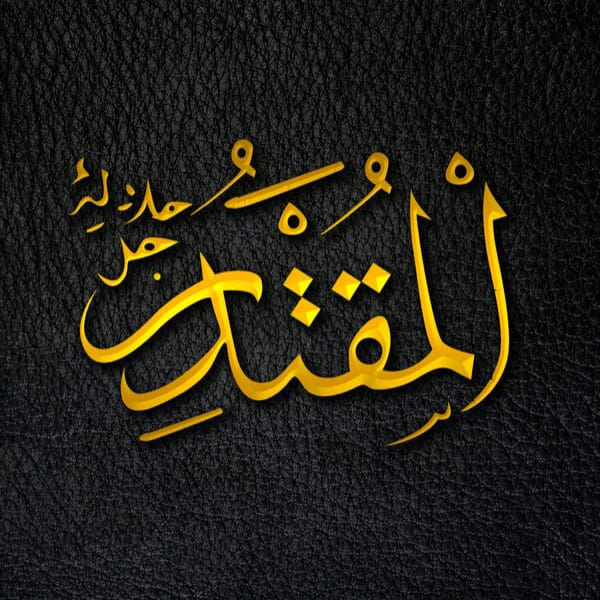 The Prevailing - Al-Muqtadir - Al-Muqtadir