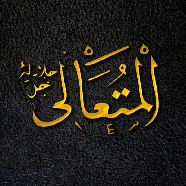 The All-Exalted - Al-Mutaʿālī - Al-Mutaʿālī