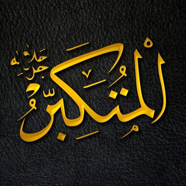The Greatest - Al-Mutakabbir - Al-Mutakabbir