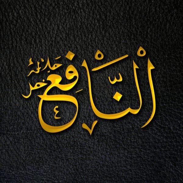 The Beneficent - An-Nāfiʿ - An-Nāfiʿ