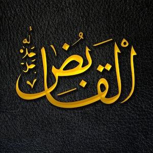 The Seizer - Al-Qābiḍ - Al-Qābiḍ