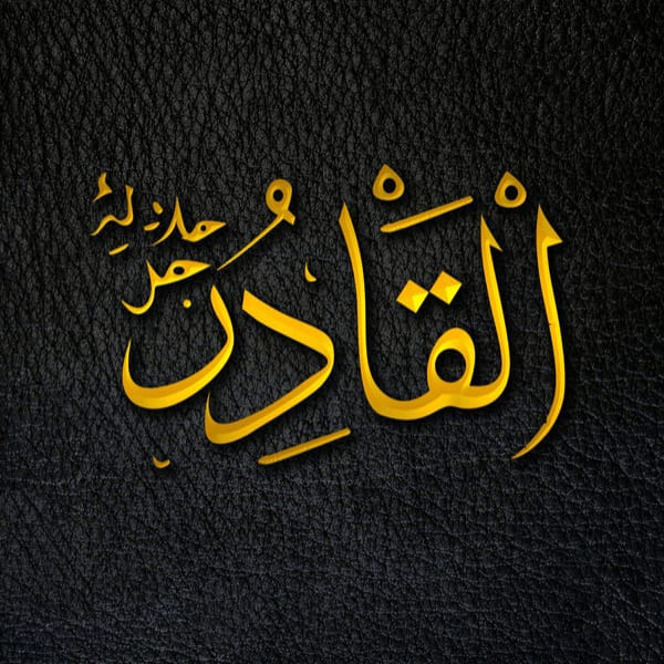 The All-Powerful - Al-Qādir - Al-Qādir