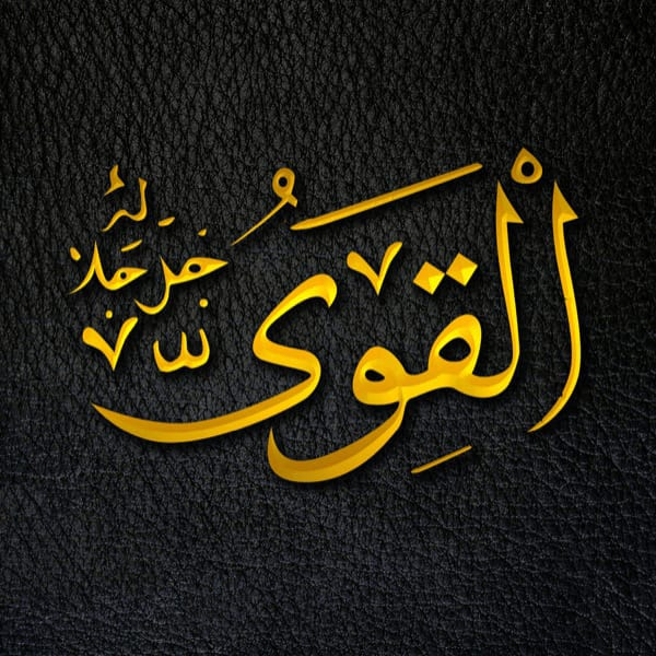 The Powerful - Al-Qawwī - Al-Qawwī