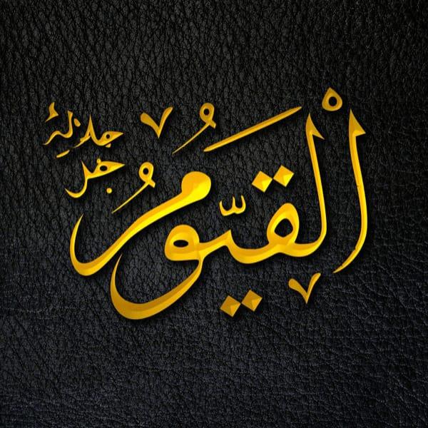 The Eternal - Al-Qayyūm - Al-Qayyūm