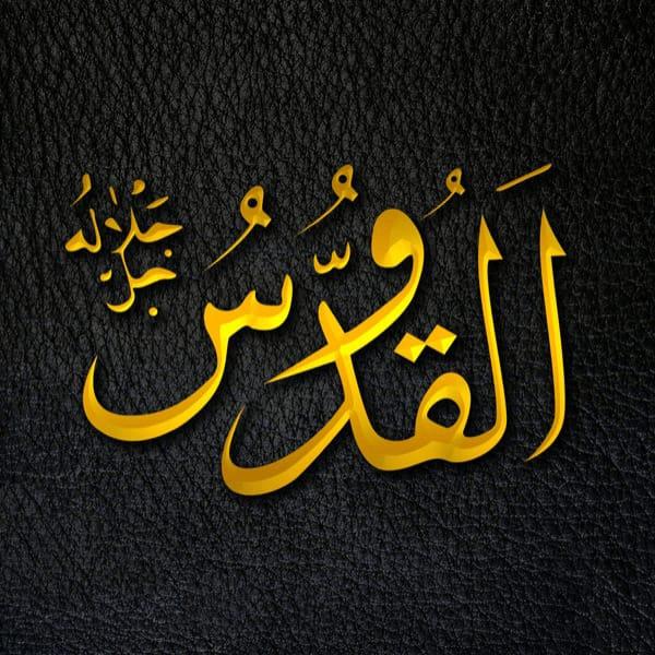 The Holy - Al-Quddūs - Al-Quddūs