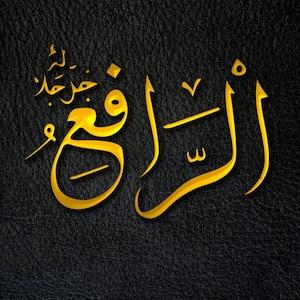 The Exalter - Ar-Rāfiʿ - Ar-Rāfiʿ