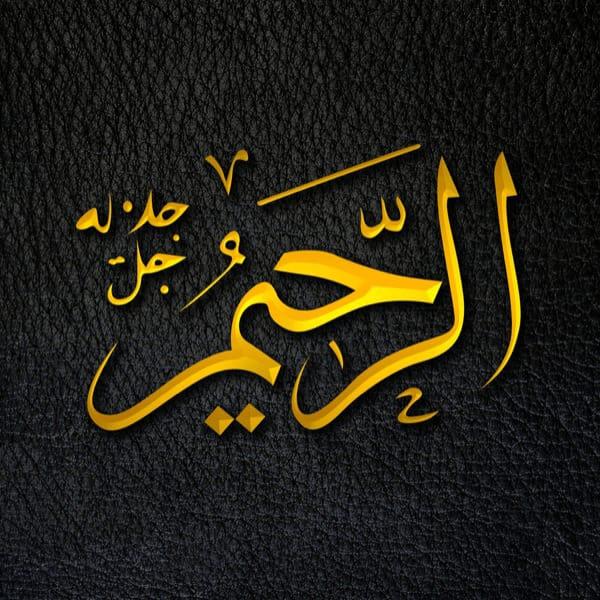 The Most Merciful - Ar-Raḥīm - Ar-Raḥīm