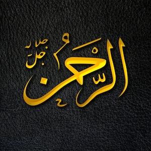 The Most Compassionate - Ar-Raḥmān - Ar-Raḥmān