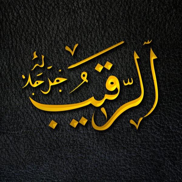 The Watchful - Ar-Raqīb - Ar-Raqīb
