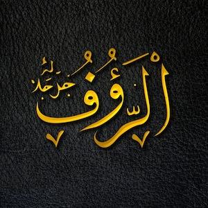 The Gentle - Ar-Raʾūf - Ar-Raʾūf
