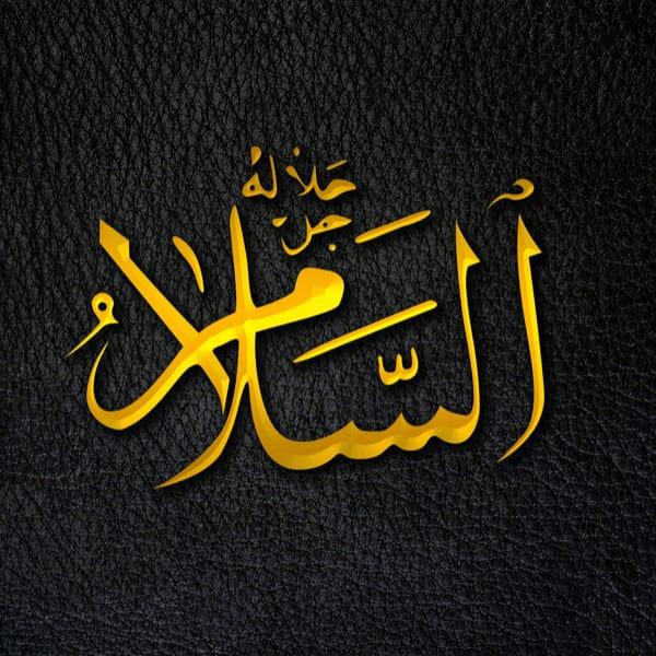 The Source of Peace - As-Salām - As-Salām