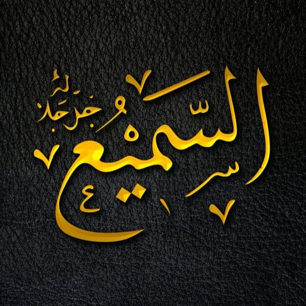 The All-Hearing - As-Samīʿ - As-Samīʿ