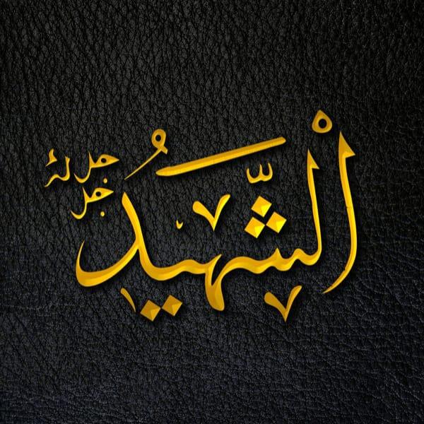The Witness - Ash-Shahīd - Ash-Shahīd