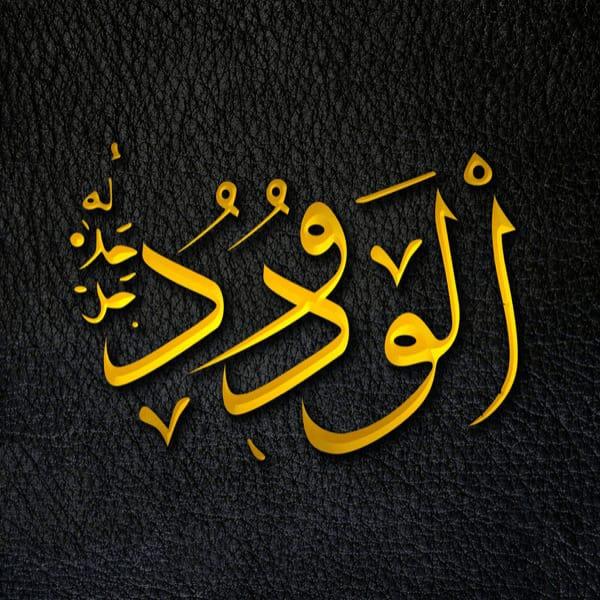 The Affectionate - Al-Wadūd - Al-Wadūd