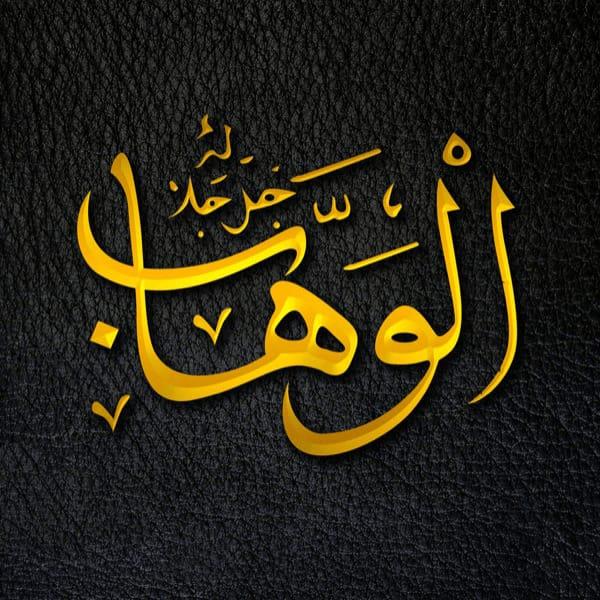 The Bestower - Al-Wahhāb - Al-Wahhāb
