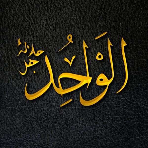 The One - Al-Wāḥid - Al-Wāḥid