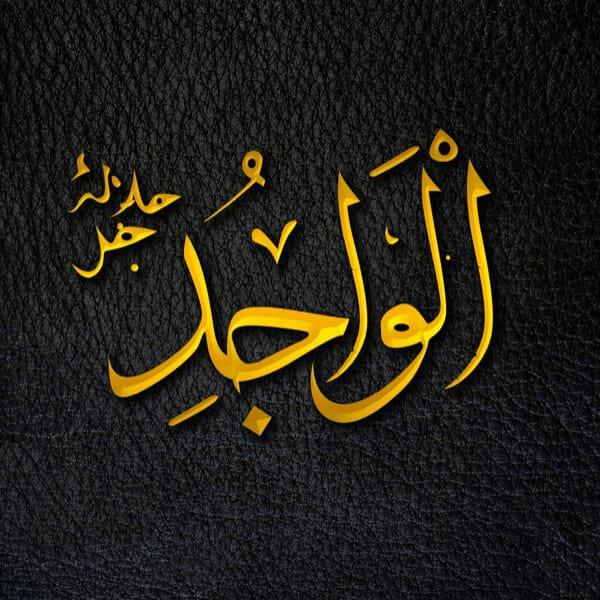 The Finder - Al-Wājid - Al-Wājid